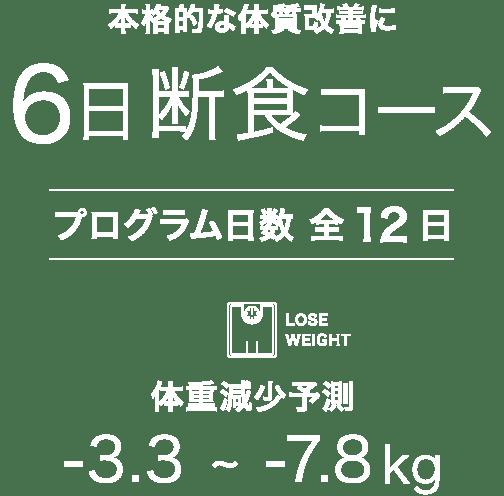 6日断食コース